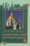 Д.М. Володихин, А.И. Федорец. Традиции православной благотворительности. 2010