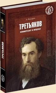 Федорец А.И. Третьяков. Коммерсант и меценат. М. Вече, 2012.