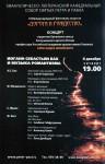 Афиша концерта в Евангелическо-лютеранском кафедральном соборе Петра и Павла (8 декабря 2011)