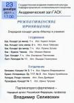 Афиша концерта в Государственной Академии славянской культуры (23 декабря 2011)