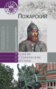Володихин Д.М. Пожарский. — М. Вече, 2012. (Великие исторические персоны)