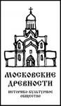 Логотип историко-культурного общества «Московские древности»