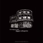 008 Старый Тбилиси. Дом на улице Бараташвили, построенный на крепостной стене старого города. 2012. Михаил Тренихин. Графическая серия «Грузинский дневник»