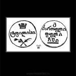 014 Старинная грузинская монета бисти (2 копейки) 1810 года. 2012. Михаил Тренихин. Графическая серия «Грузинский дневник»