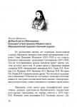 Художественная жизнь старой Москвы. Виньетка к статье Полины Малашиной