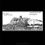 022 Кёр-Оглы (Коджорская крепость), Свято-Георгиевский мужской монастырь. 2011. Михаил Тренихин. Графическая серия «Грузинский дневник»