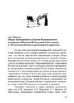 Художественная жизнь старой Москвы. Виньетка к статье Анны Федорец