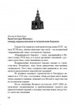 Художественная жизнь старой Москвы. Виньетка к статье Дмитрия Беззубцева