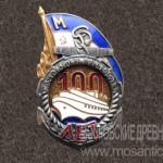 100 лет Московскому речному пароходству (1958)