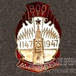 800-летие Москвы (1947)
