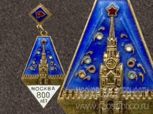 Памятный знак «800 лет Москве»  (1947). Дар Алексея Сидельникова