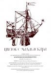 Афиша оперы-сюиты Анны Ветлугиной и Дмитрия Володихина «Цветок с Мадагаскара» на Басткон-2015. Формат 297х420 мм. 2014