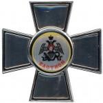 Ветеранский крест литературно-философской группы «Бастион» Серебро. 2011. Тираж 15 экз. Изготовлен в Германии