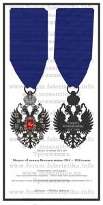 Дизайн-проект - Медаль «В память Великой войны 1914-1918 годов». Художник Михаил Тренихин