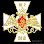 Дизайн-проект памятного нагрудного знака, посвящённого двухсотлетию Отечественной войны 1812 года. Опубликован в журнале Свой №50 (8/2012). С. 89-90.