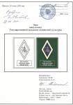 Одобренный И.Т. Овасаповым и утверждённый А.К. Конёнковой проект знака для выпускников ГАСК