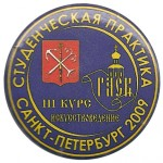 Памятный знак ГАСК «Студенческая практика III курса искусствоведов в Санкт-Петербурге (2009)»