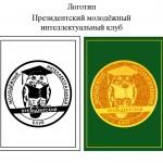 Логотип для Молодёжного интеллектуального клуба под патронажем Президента РФ
