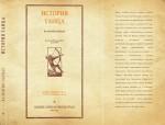 Михаил Тренихин. Парнах В.Я. История танца (по изданию 1932 года, перевод с французского). Первоначальный макет обложки с клапаном