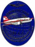 Памятный знак «Мячковский объединённый авиаотряд воздушных съёмок / 229-й Лётный отряд» Латунь, эмали. 2008. Тираж 150 экз. Изготовлен в Германии