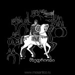 053 Средневековый грузинский конный воин / შუა საუკუნეების ქართული მხედარი / Medieval Georgian hobbler