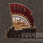 Всесоюзная промышленная выставка (ВПВ) 1950-е гг.