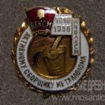 Активному сборщику металлолома (1958, Московский комитет ВЛКСМ)