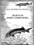 Юсупов Ю. К., Теплов Ю. Д. Золотая книга рыболова. М.: Вече, 2005, — 368 с.: ил. — титульный лист