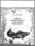 Юсупов Ю. К., Теплов Ю. Д. Золотая книга рыболова. М.: Вече, 2005, — 368 с.: ил. — шмуцтитул