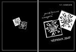 Обложка готовящейся к печати книги Э.Т. Ахмедова «Рождение и смерть чёрных дыр»