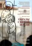 Афиша фотовыставки «Образы Святой земли» , изготовленная Домом национальностей (фото Марии Голдиновой).