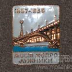 Московский метрополитен - мост метро «Лужники», 1957-1958