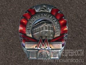 Московский метрополитен (до 1955 им. Л. М. Кагановича), строительство I очереди 1935