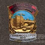 Отличник социалистического соревнования ГЛАВМОССТРОЯ при МОСГОРИСПОЛКОМЕ