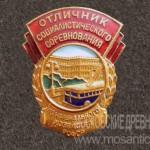 Отличник социалистического соревнования коммунального хозяйства РСФСР