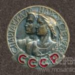 Спартакиада народов СССР 1956 (первая)