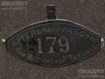 Должностной знак Артельный рабочий № 179 при Московской Таможне