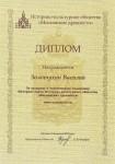 Диплом Историко-культурного общества «Московские древности»