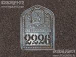 Должностной знак Вагоновожатый Московской Городской железной дороги (МГЖД) № 2226