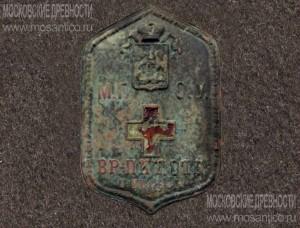 Должностной знак Врачебно-Питательный Отряд Российского общества Красного Креста М.Г.О.У.