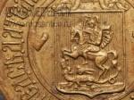Должностной знак Председатель волостного суда Московской губернии. Фрагмент знака с гербом Москвы 1883 года