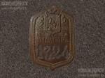 Должностной знак Кондуктор Московской Городской железной дороги (МГЖД) № 1324