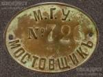 Должностной знак Мостовщик № 726 Московской городской управы (МГУ)