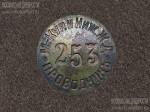 Должностной знак Провдник Московско-Курской-Нижегородской железной дороги № 253