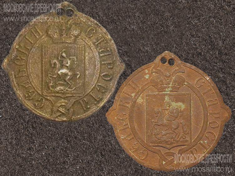 Знак сельский староста 1861 banco central do brasil