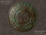 Должностной знак Сторож для охраны товаров Общества Московско-Виндаво-Рыбинской железной дороги (ОМВРЖД)