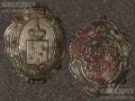 Должностной знак Участковый попечитель города Москвы 11 июня 1892 года