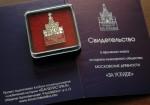 Наградной знак «За Усердiе» Историко-культурного общества «Московские древности»