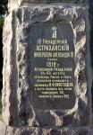 Памятник 2-ой гренадерской генерала К. Мекленбург-Шверинского и 2-ой сводно-гренадерской генерала М. С. Воронцова дивизиям. Деталь