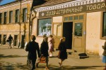 Jacques Dupaquier. Магазин хозяйственных товаров в Подмосковье. 1956